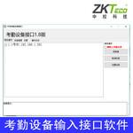 中控考勤机数据接口考勤设备接口软件人力资源管理系统