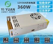 亿源LED开关电源12V-360W驱动电源恒压电源图片