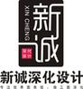 深圳市新诚装饰设计工程有限公司(刘小姐)