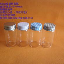 杭州萊伯斯100ml透明玻璃樣品瓶圖片