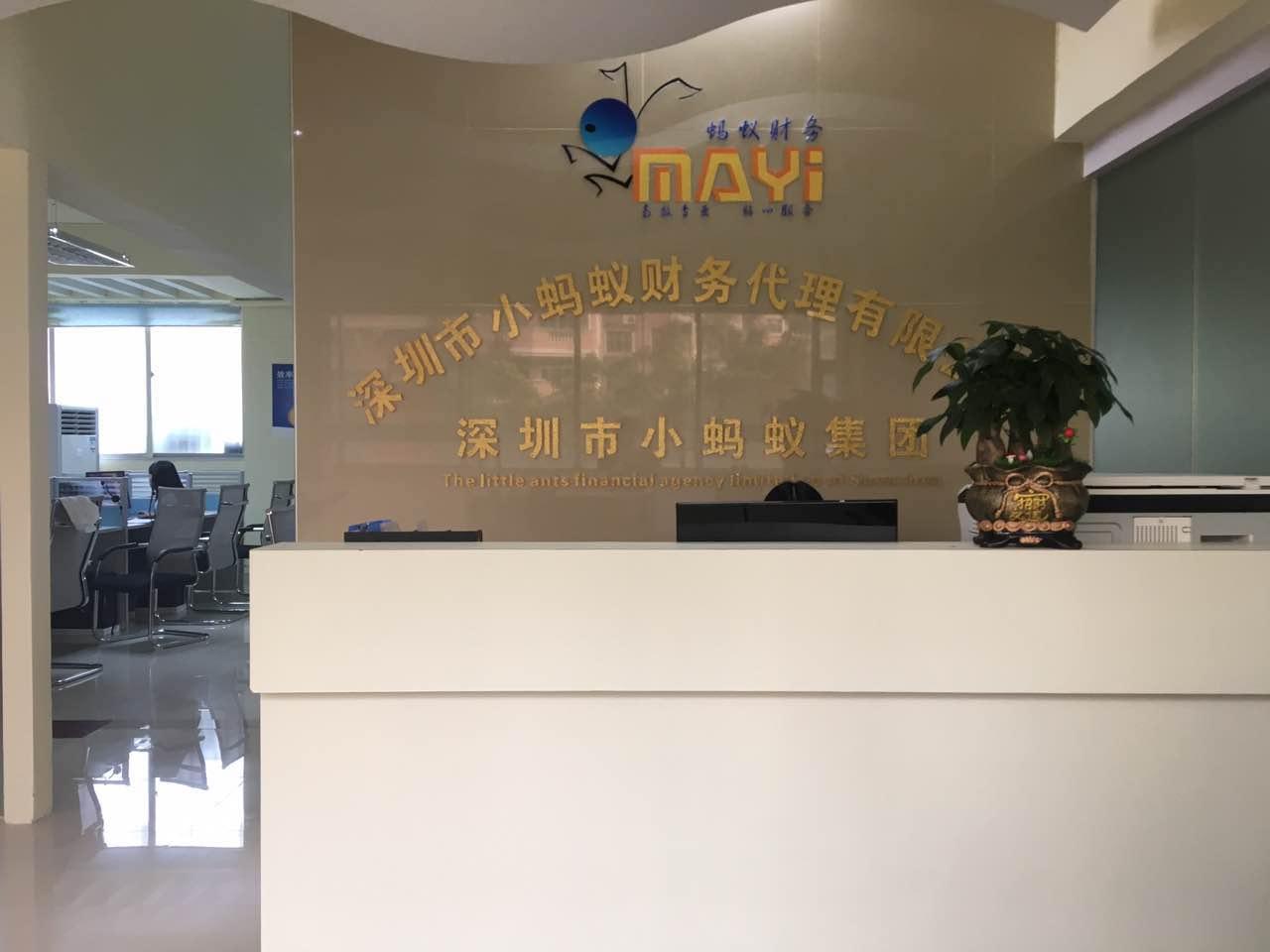 深圳公司开对公账户新流程