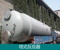 气液反应塔式反应器