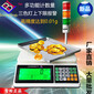泰州地区带三色报警灯蜂鸣器计重台秤30kg-600kg厂家包邮