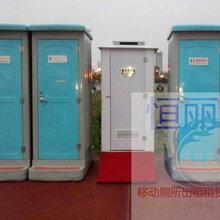 舟山全新移动厕所租赁图图片