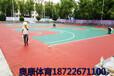 天津武清區硅PU球場翻新塑膠籃球場鋪設硅PU籃球場施工專業施工團隊