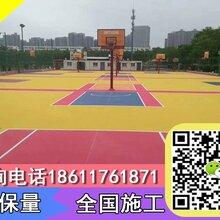 篮球场塑胶跑道篮球场建造篮球场地坪室内篮球场馆山西晋城