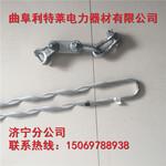 OPGW光缆配套金具耐张线夹光缆金具预绞丝耐张金具图片