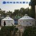 蒙古包内饰、蒙古包价格、蒙古包厂、蒙古包就选金雨发防雨防水结实耐用