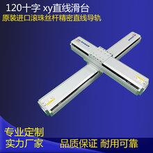 120xy十字直线滑台导轨滚珠丝杆线性模组滑台厂家定制