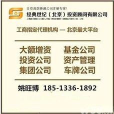 能源控股公司,转让能源控股公司,?#26412;?#33021;源控股公司,代办能源控股公司