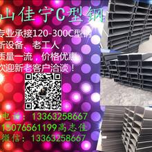 唐山佳宁热轧带钢、C型钢有限公司
