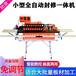 广西木工全自动小型封边机曲直线封边机家装微型全自动封边机