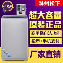 供应全国滁州松下10公斤投币洗衣机刷卡洗衣机手机支付洗衣机洗衣机配件自助洗衣机图片