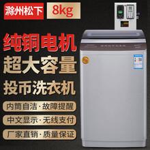 供应全国松下8公斤投币洗衣机自助洗衣机校园宿舍洗衣机商用洗衣机图片
