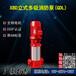 XBD-GDL系列多级消防泵