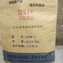 北京德晟基业公司产销双组份及单组分渗透结晶型防水涂料图片