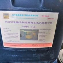 雙組份金屬骨料防靜電不發火耐磨地坪材料-NFJB系列圖片