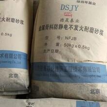 NFJB金屬骨料NFJB金屬骨料防靜電不發火圖片