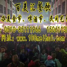 新疆美食节活动策划,青海台湾美食节策划组织承办