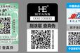 二维码不干胶二维码刮开式防伪标签应用领域大
