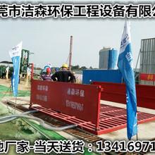 揭阳建筑工地洗车台本地仓库图片