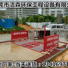 揭阳建筑工地洗车平台本地促销图片