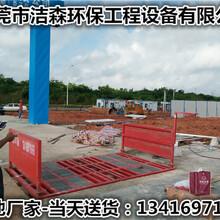 佛山建筑工地自动洗车设备¥厂家图片
