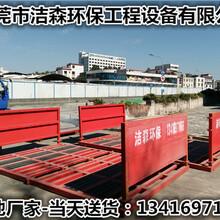 肇庆工地洗车台一手货源图片