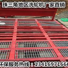 佛山工地洗车平台¥惊喜图片