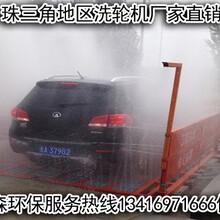 惠州工地自动洗车机行业领先图片