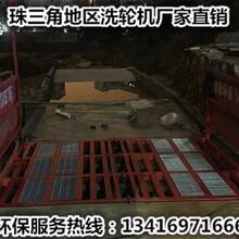 佛山工地自动洗车机¥厂家图片
