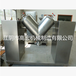 实验型v型高效混合机高速不锈钢v型混合机V型混合机500L