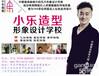 怀化韩式半永久纹绣培训学校今日教你纹眉的步骤
