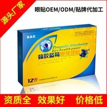 北京河南爱视力药业生产眼保健贴护眼贴OEM贴牌加工图片