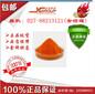 湖北厂家供应现货直销维生素B2CAS号83-88-5价格优惠保证正品