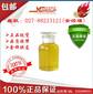 厂家供应现货直销维生素E醋酸酯CAS号7695-91-2价格优惠保证正品