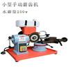 木工合金鋸片磨齒機廠家小型手動鋸片磨齒機全自動自動撥齒修磨一體機價格