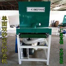 木工機械砂光機立式砂帶機簡易定尺砂光機木板平面打磨機木條拋光機