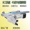 木工机械裁板锯45度精密锯圆导轨推台锯两项电开板锯定制