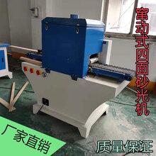 木工機械砂光機木條四面砂磨機平面拋光機海綿輪砂毛刺設備