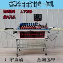 木工小型全自動封邊機家裝曲直線封修一體機自動送料封修拋光封邊機廠家圖片