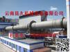 云南回轉窯設備工藝流程云南回轉窯設備研發生產基地