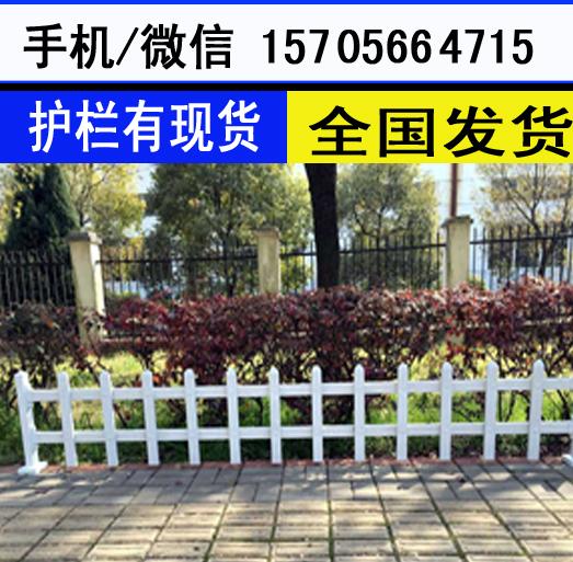 滁州天长草坪护栏              用户安装视频,草坪护栏操作规程