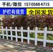 合肥瑶海区塑钢围栏、塑钢栅栏,安装成功多少钱每米