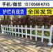 浙江省台州市pvc草坪栏杆绿化围栏出厂价,易安装,无污染
