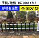 宜昌伍家岗pvc护栏,绿化栏杆