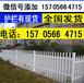 江門市新會區pvc欄桿pvc綠化柵欄