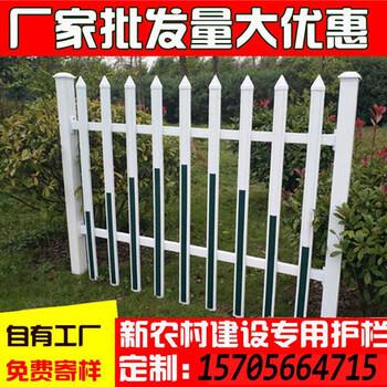 安庆宜秀pvc围栏塑钢围栏新农村品种,厂家信赖