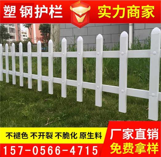 杭州市萧山区pvc草坪栏杆         绿化围栏             美好乡村需求量,