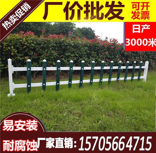 衢州市龙游县pvc草坪栏杆         绿化围栏             送货上门,介绍生意有提成